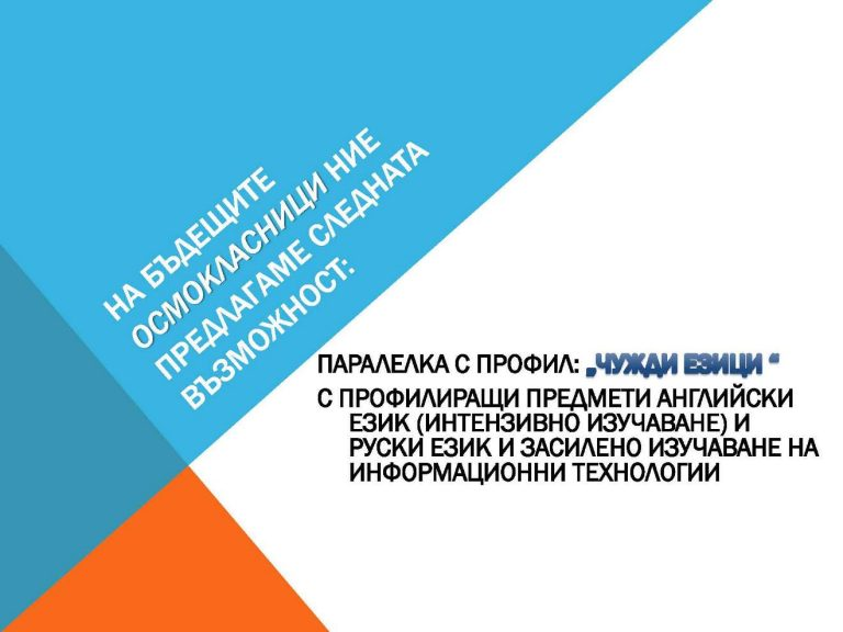 ПРИЕМ СЛЕД ЗАВЪРШЕН 7 КЛАС 2020_Page_2