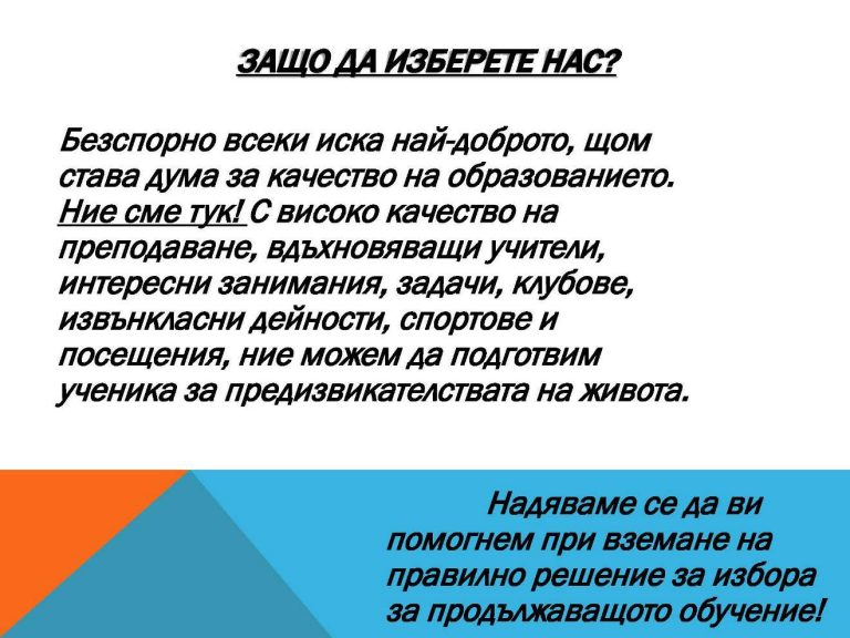 ПРИЕМ СЛЕД ЗАВЪРШЕН 7 КЛАС 2020_Page_5