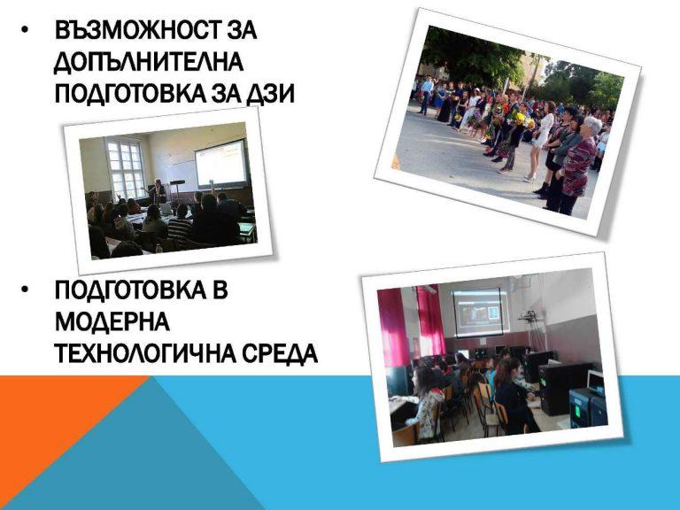 ПРИЕМ СЛЕД ЗАВЪРШЕН 7 КЛАС 2020_Page_6