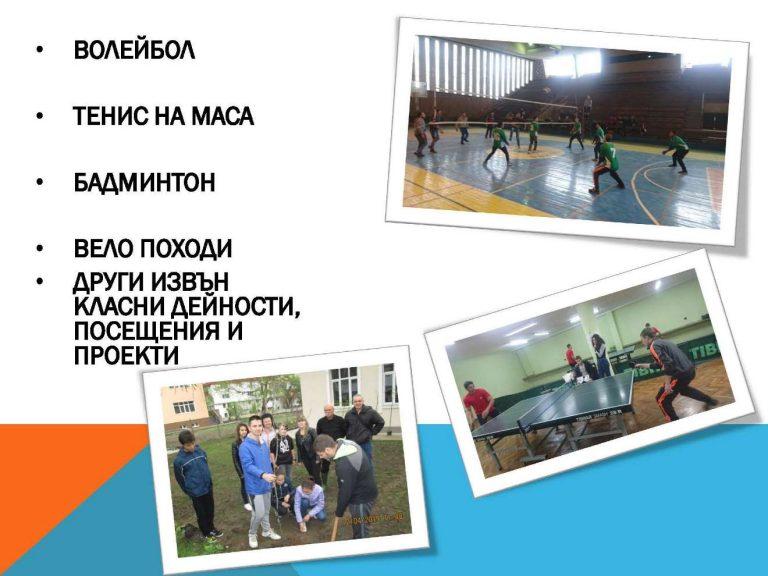 ПРИЕМ СЛЕД ЗАВЪРШЕН 7 КЛАС 2020_Page_7