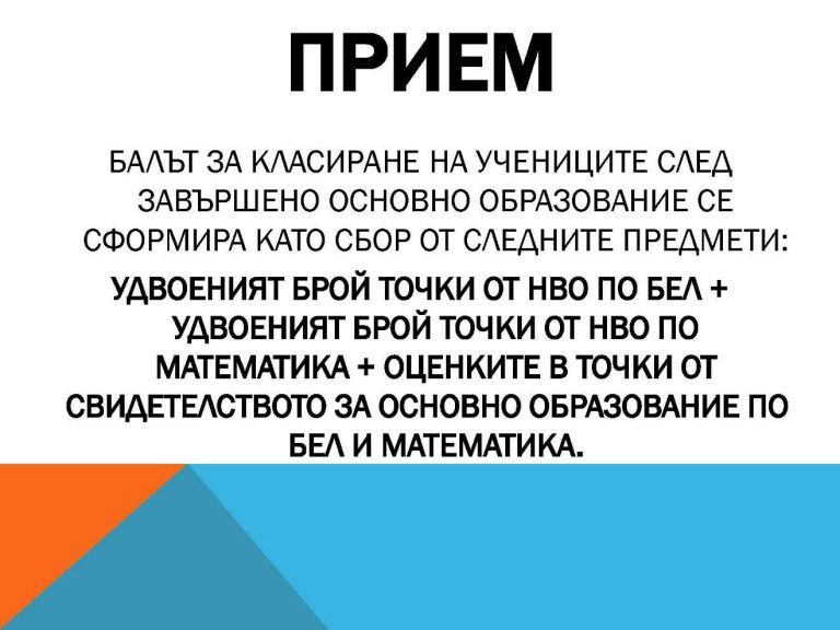 ПРИЕМ СЛЕД ЗАВЪРШЕН 7 КЛАС 2020_Page_4